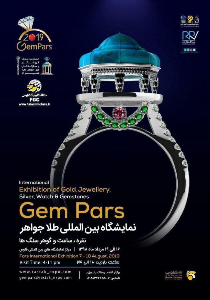 نمایشگاه بین المللی طلا جواهر شیراز