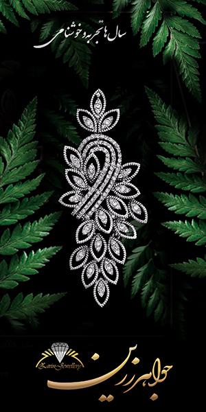 Zarrin-jewellery-sari-talajavaher-magazine