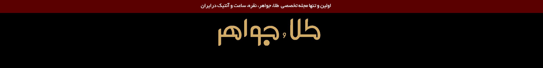 تنها مجله تخصصی بین المللی طلا جواهر، نقره، ساعت و آنتیک درایران