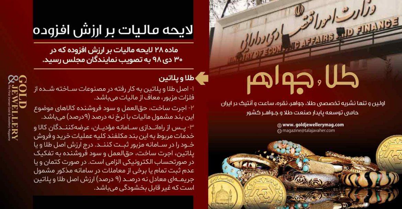 talajavaher-magazine
